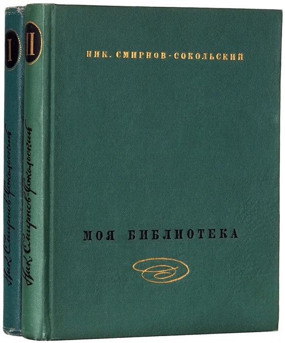 Смирнов-Сокольский, Н.П. Моя библиотека: библиографическое описание. В2т. Т. 1-2. М.: Книга, 1969.