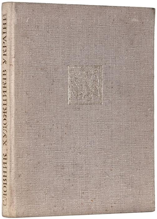 Словарь художников Украины [наукр.яз.]. Киев, 1973.