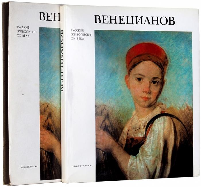 Леонтьева, Г.К. Алексей Гаврилович Венецианов, 1780-1847: альбом. Л.: Художник РСФСР, 1980.
