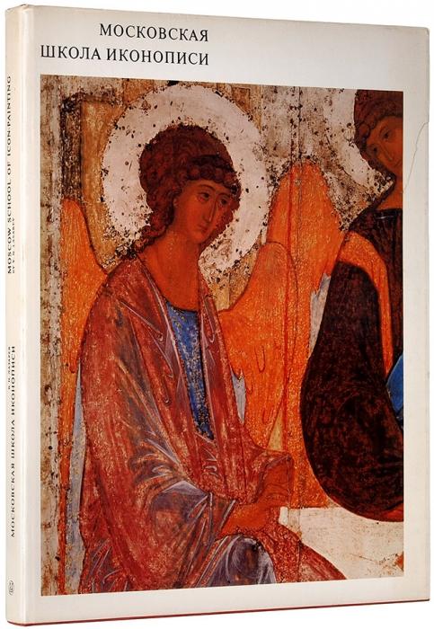 Лазарев, В.Н. Московская школа иконописи. М.: Искусство, 1980.