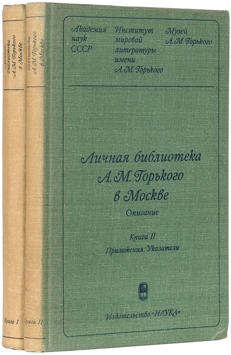 Личная библиотека А.М. Горького вМоскве: описание. В2кн. Кн. 1-2. М.: Наука, 1981.