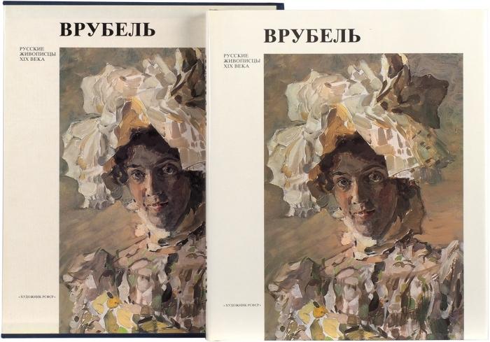 Дмитриева, Н.А. Михаил Александрович Врубель. Л.: Художник РСФСР, 1984.