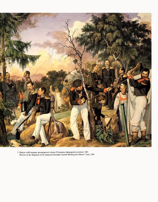 Сарабьянов, Д.В. Павел Андреевич Федотов, 1815-1852: альбом. Л.: Художник РСФСР, 1985.