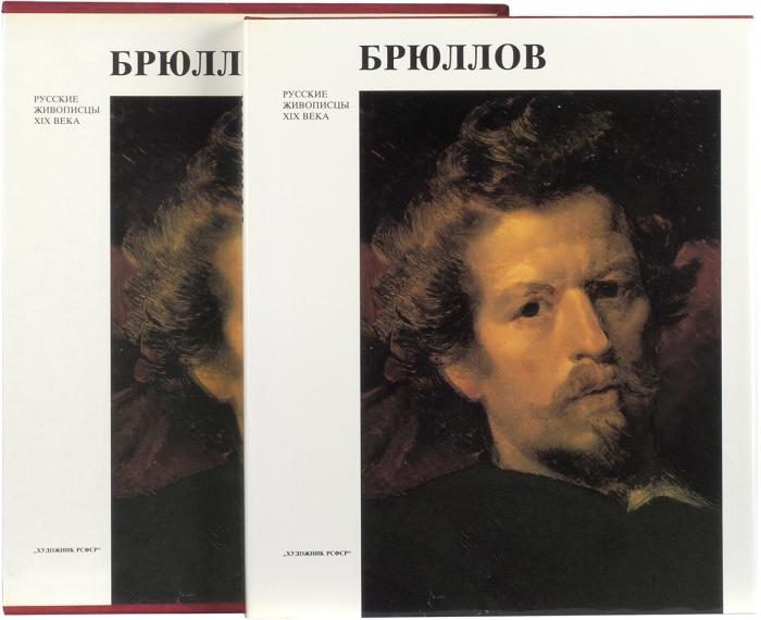 Леонтьева, Г.К. Карл Павлович Брюллов. Л.: Художник РСФСР, 1986.