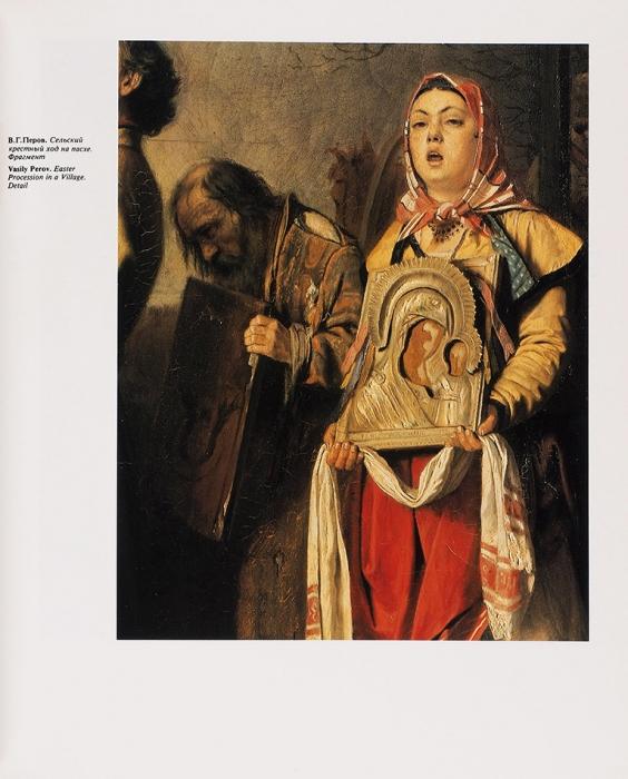 Леняшин, В.А. Василий Григорьевич Перов, 1834-1882: альбом. Л.: Художник РСФСР, 1987.