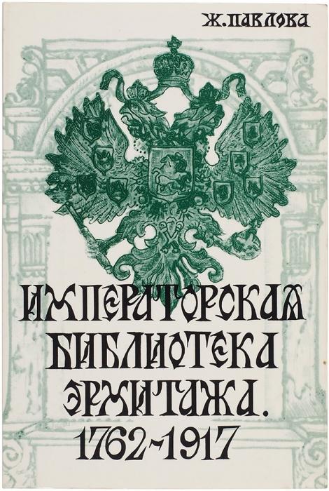 Павлова, Ж.Императорская библиотека Эрмитажа, 1762-1917. СПб., 1988.