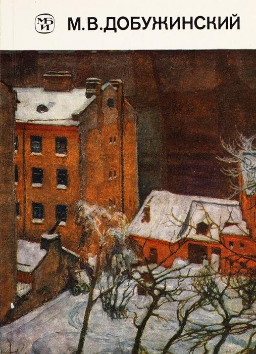 Чугунов, Г.Мстислав Валерианович Добужинский, 1875-1957. Л.: Художник РСФСР, 1988.