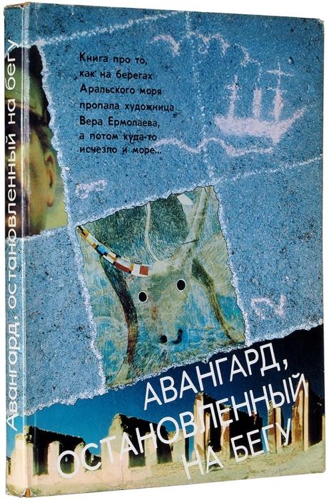 Авангард, остановленный набегу: альбом/ сост. Е.Ф. Ковтун идр. Л.: Аврора, 1989.