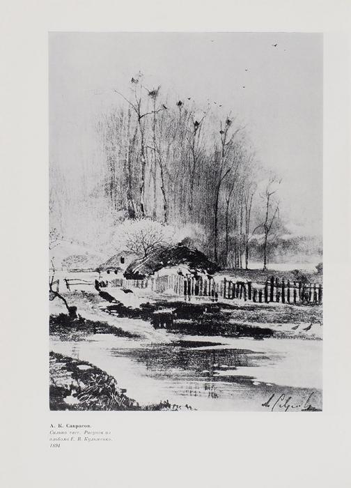 Мальцева, Ф.С. Алексей Кондратьевич Саврасов, 1830-1897: альбом. Л.: Художник РСФСР, 1989.