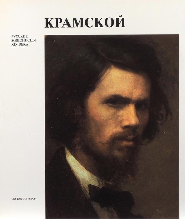 Курочкина, Т.И. Иван Николаевич Крамской. Л.: Художник РСФСР, 1989.