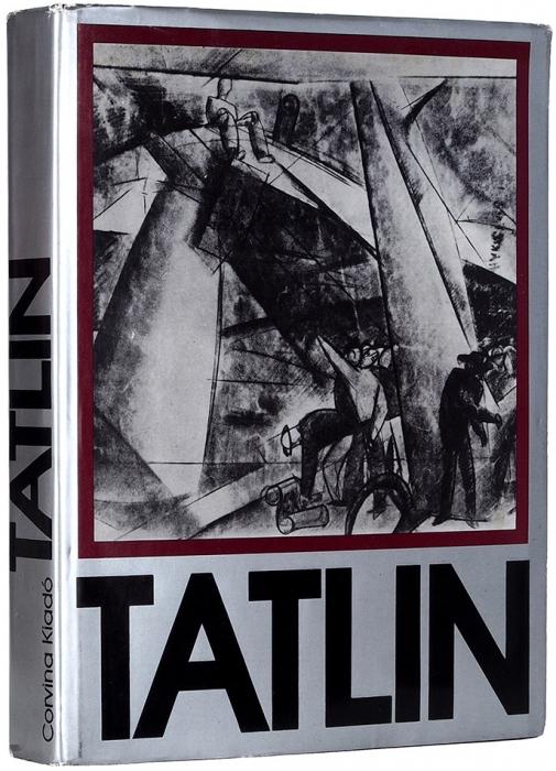 Жадова, Л., Сарабьянов, Д., Парнис, А. идр. Татлин [навенгр.яз.]. Будапешт: Корвина, 1990-е.
