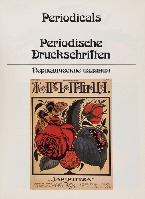 Венгеров, А.А., Венгеров, С.А. Старая русская книга: каталог выставки вНюрнберге. Нюрнберг, 1991.