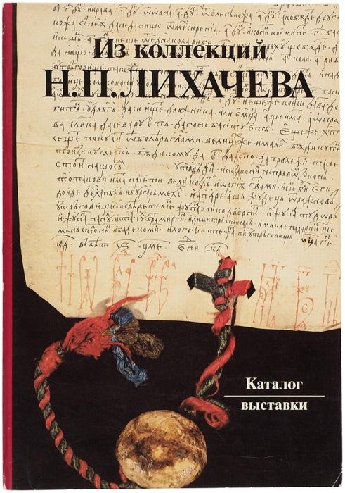 Изколлекций академика Н.П. Лихачева: каталог выставки. СПб., 1993.