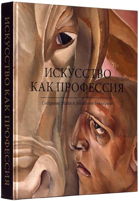 Искусство как профессия: каталог выставки изсобрания Майи иАнатолия Беккерман. М., 2014.