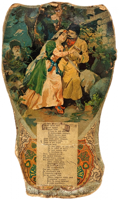 Календарная стенка. М.: Издание Т-ва. И.Д. Сытина, 1914.