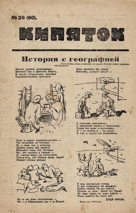 [Листок рабкоровского смеха] Кипяток. №26 (60). Л.: Приложение кКрасной Газете, Тип. Кр. Газеты, 1928.