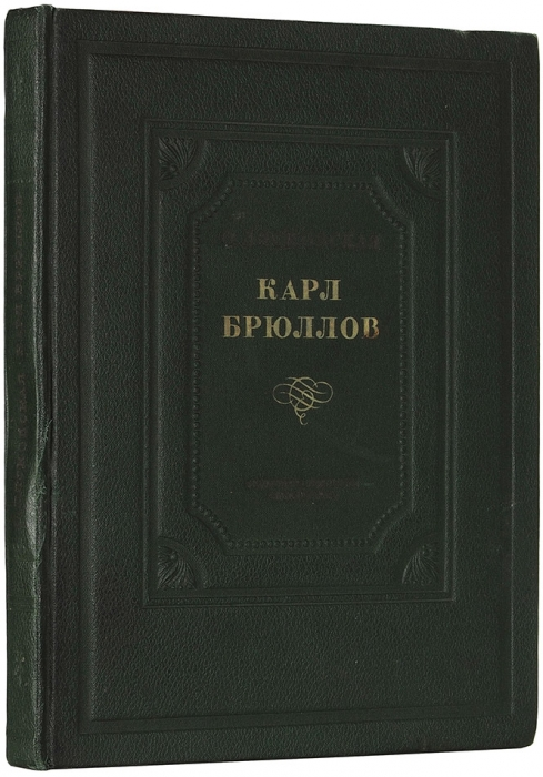Лясковская, О.Карл Брюллов. М.; Л.: «Искусство», 1940.