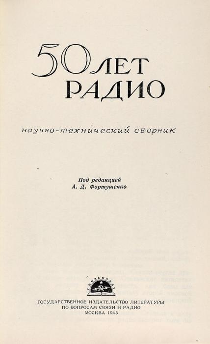 50лет радио: научно-технический сборник. М., 1945.