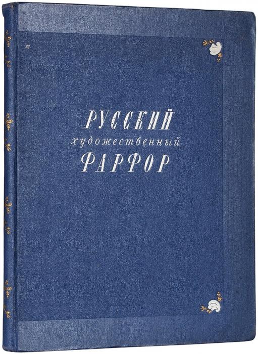 Эмме, Б.Русский художественный фарфор: книга-альбом. М.; Л.: «Искусство», 1950.