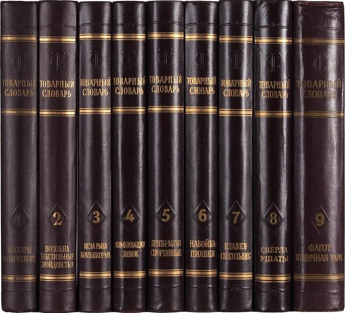 [Полный комплект] Товарный словарь. В9т. Т. 1-9. М.: Торгиздат, 1956-1961.