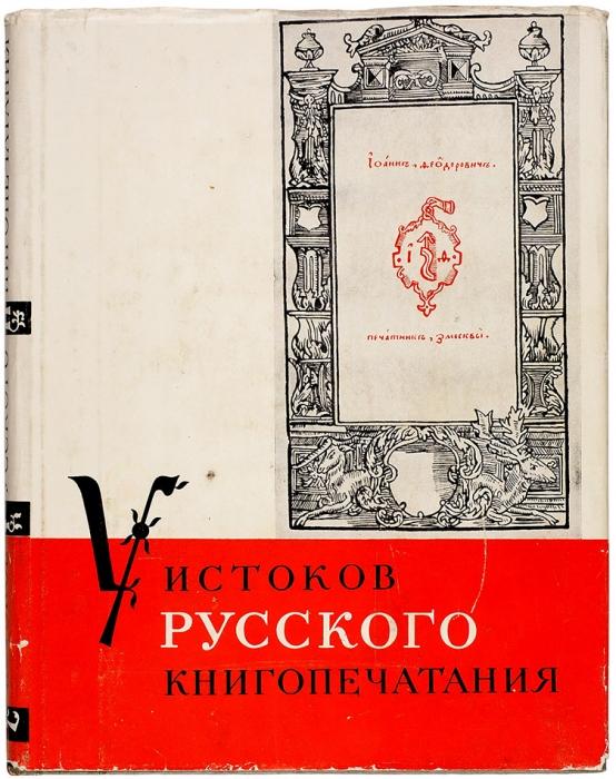 Уистоков русского книгопечатания. М.: Академия наук СССР, 1959.