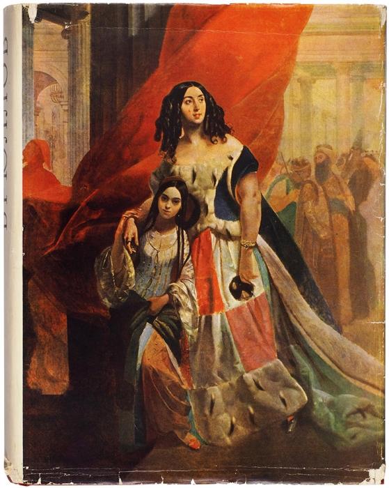 Ацаркина, Э.Карл Павлович Брюллов, 1799-1852. Жизнь итворчество. М.: «Искусство», 1963.