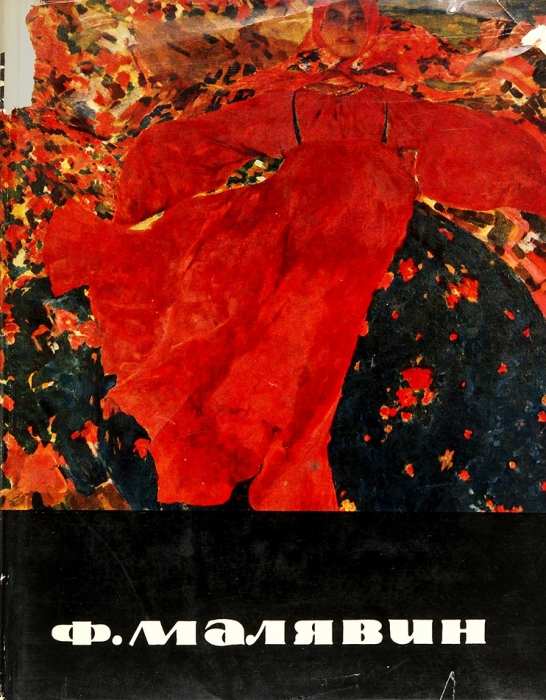 Филипп Андреевич Малявин. Альбом. М.: Советский художник, 1966.