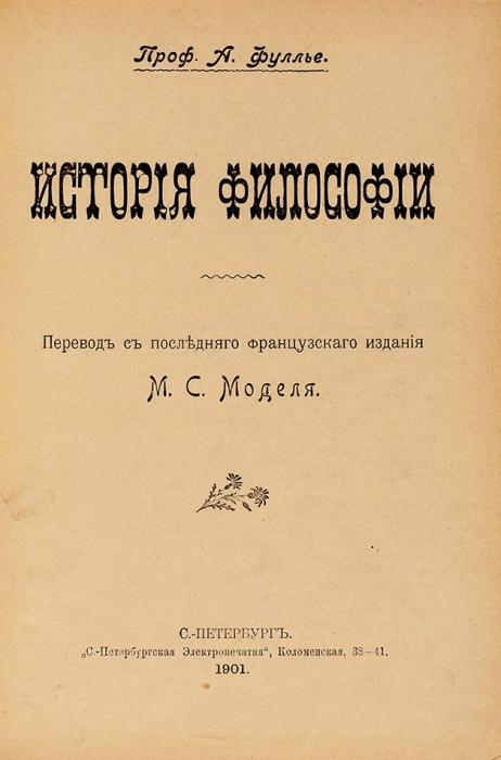 Фуллье, А.История философии. СПб., 1901.