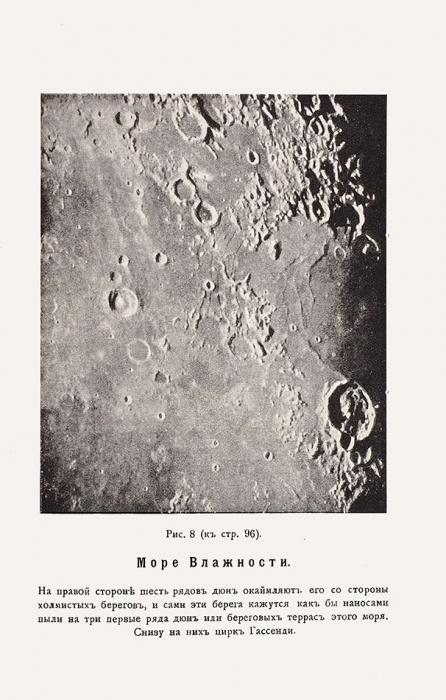 Морозов, Н.Награнице неведомого: научные полуфантазии. М., 1910.