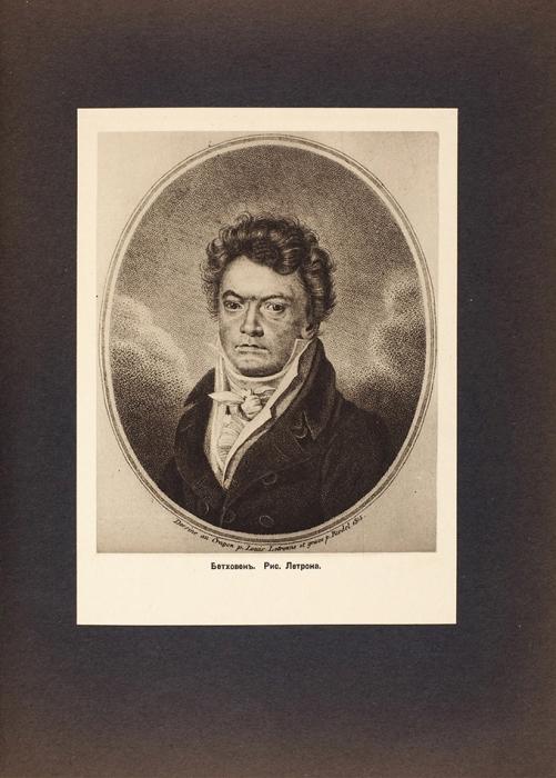 Беккер, П.Бетховен. В2ч. Ч. 1-2. М.: Издание «Бетховенской студии» Д.С. Шор, 1913-1915.