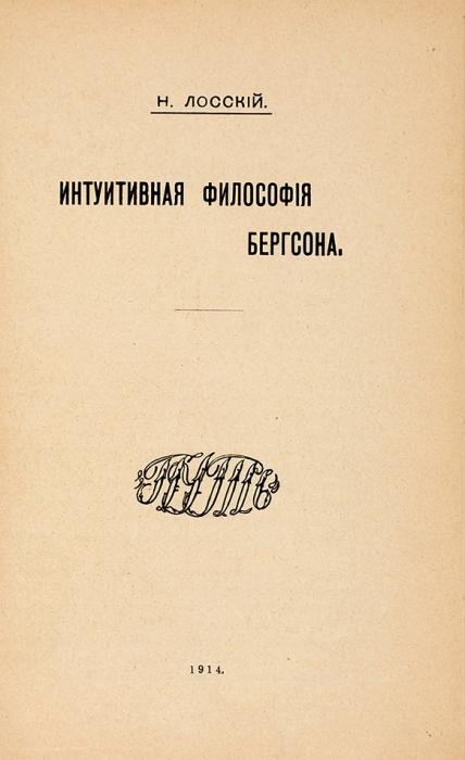 Лосский, Н.Интуитивная философия Бергсона. М.: Путь, 1914.