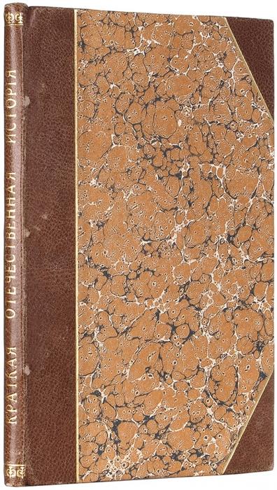 Воскресенский, К.Краткая отечественная история вочерках ибиографиях. Рига: Тип. Мюллера, 1914.