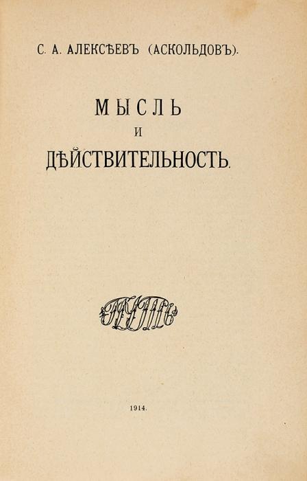Алексеев, С.А. (Аскольдов) Мысль идействительность. М.: Путь, 1914.