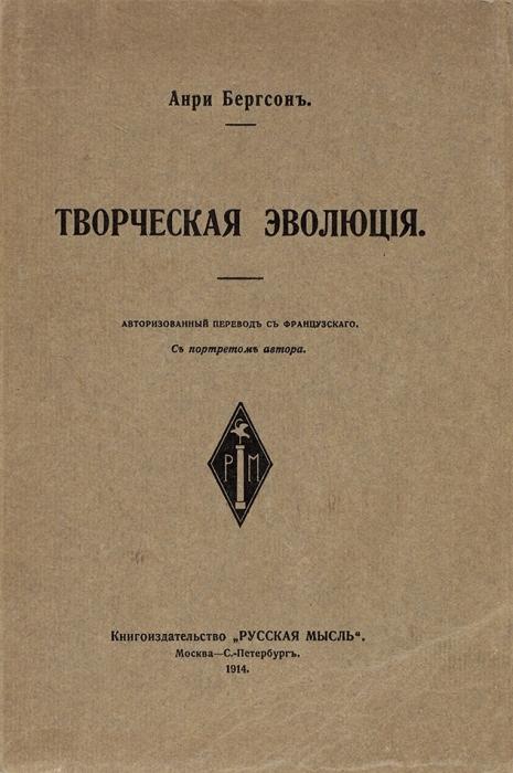 Бергсон, А.Творческая эволюция. М.; СПб.: Русская мысль, 1914.