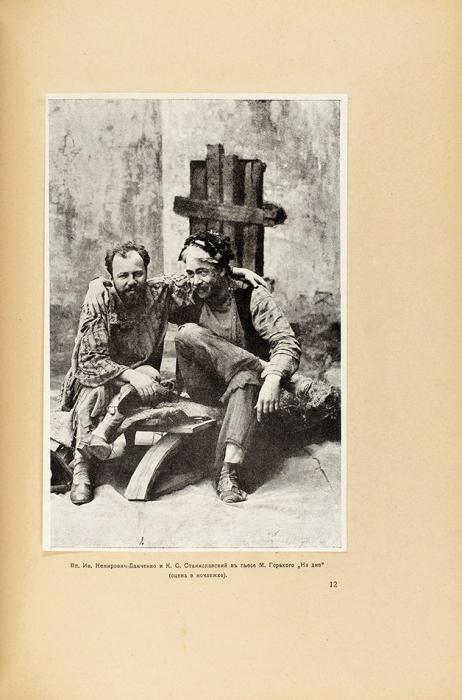 Соболев, Ю.Вл. И. Немирович-Данченко/ худ. С.Чехонин. Пг.: 2-я Госуд. тип., 1918.