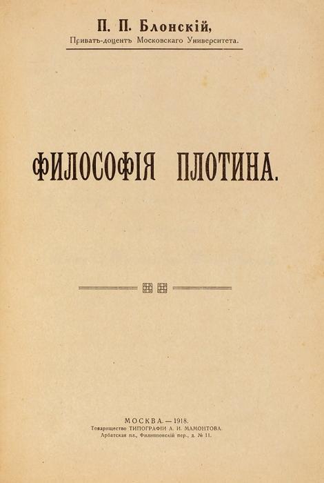 Блонский, П.П. Философия Плотина. М.: Издание Г.А. Лемана иС.И. Сахарова, 1918.