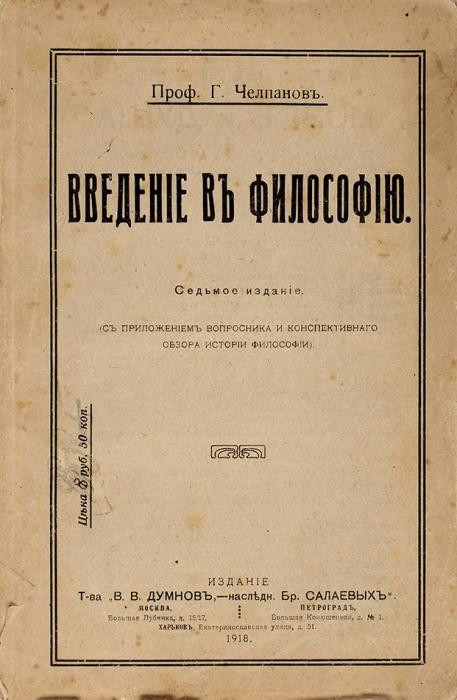 Челпанов, Г.Введение вфилософию. М.; Пг.; Харьков, 1918.