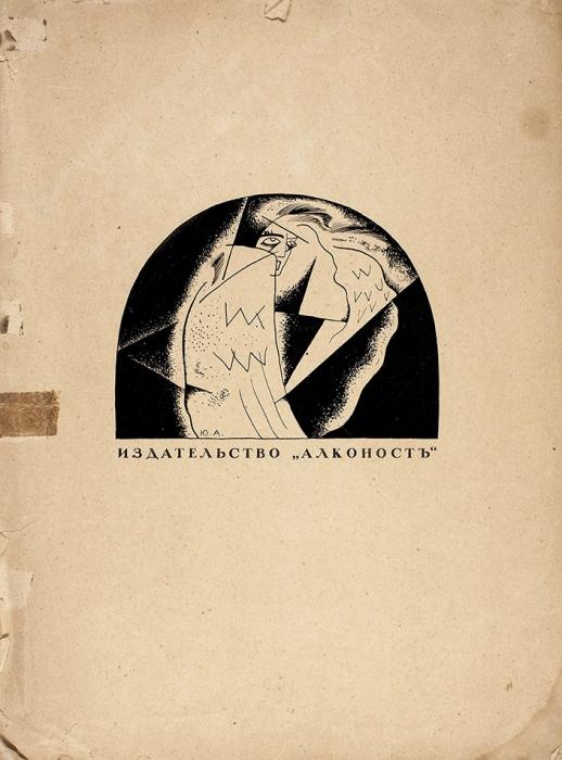Блок, А.Двенадцать/ рис. Ю.Анненкова. Третье издание. Пб.: «Алконост», 1918.