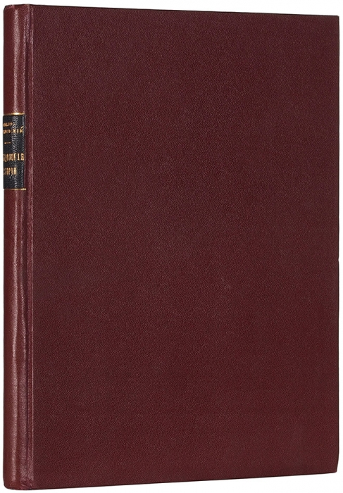 Лаппо-Данилевский, А.С. Методология истории. Вып.1. Пг.: Российская государственная академическая типография, 1923.