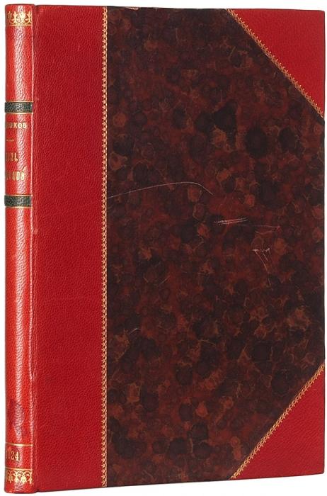 Ропшин, В. (Савинков, Б.). Конь вороной. Л.; М.: Прибой; ГИЗ, 1924.