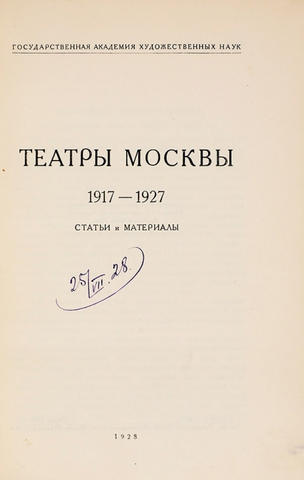 Театры Москвы, 1917-1927: статьи иматериалы/ под ред. А.А. Сидорова. М.: Пролетарское слово, 1928.