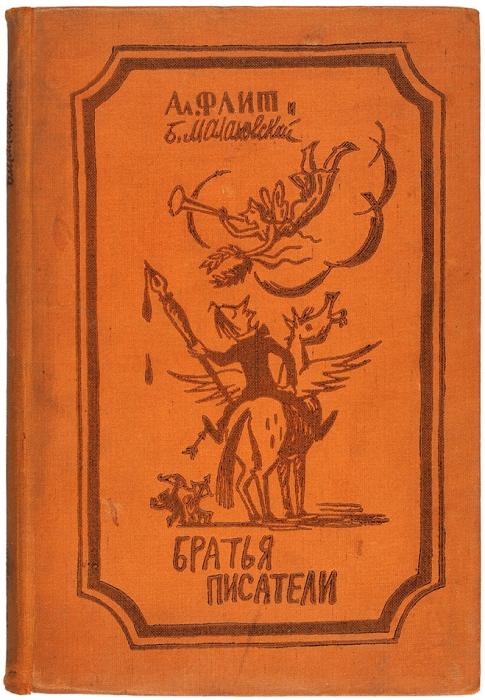 Флит, А.Братья писатели (литературные пародии)/ шаржи Б.Малаховского. Л.: ГИХЛ, 1935.