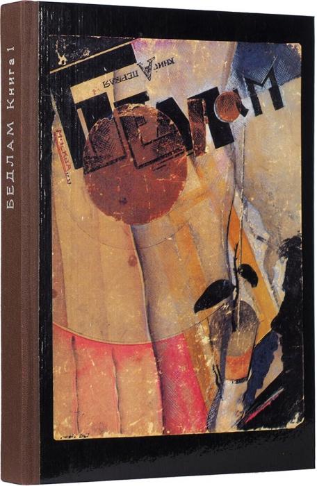 Бедлам: рукописный альманах, 1927год. М.: Галерея «Ковчег», 2003.