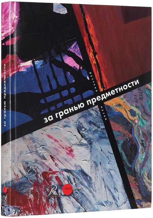Загранью предметности врусском искусстве второй половиныХХ века: альбом. СПб.: Palace Editions, 2014.