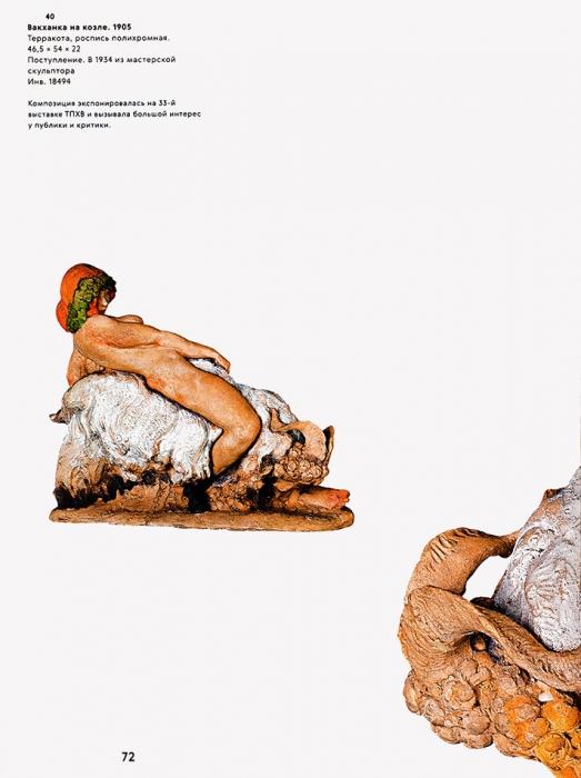 «Кем выбыли до1917года?»: скульптор Николай Андреев. Каталог выставки. М., 2017.