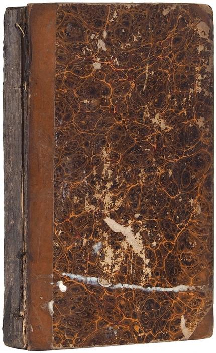 [Полный комплект гравюр] Начертание мифологии/ соч. аббатом Лионне, вновь переведено идополнено славянскою мифологиею С.Ушаковым. В4ч. 2-е изд. СПб.: Тип. К.Вингебера, 1834.