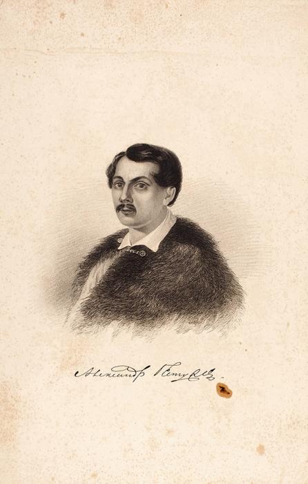 [Уничтоженный портрет, сполями] Гравированный портрет Александра Бестужева-Марлинского.1838.