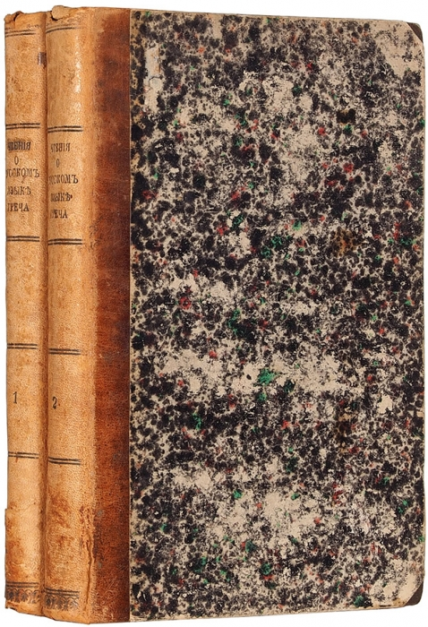 Греч, Н.Чтения орусском языке. В2ч. Ч. 1-2. СПб.: ВТип. Н.Греча, 1840.