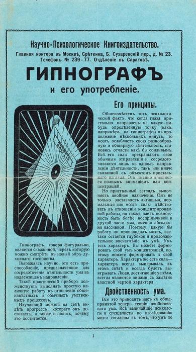 [Впересылочной коробке] Коллекция Флауэра: [Издательский конволют из4книг]. М.: Научно-психологическое книгоиздательство вМоскве (Отделение вСаратове); Тип. В.М. Саблина, 1910.