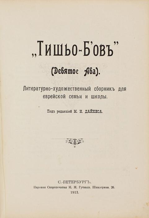 Библиотека еврейской семьи ишколы + 3других сборника М.И. Дайхеса. [Конволют]. СПб., 1912-1913.